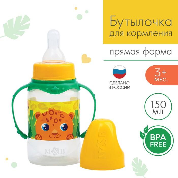 Бутылочка для кормления «Леопард» 150 мл цилиндр, с ручками, цвет желтый - фото 560945