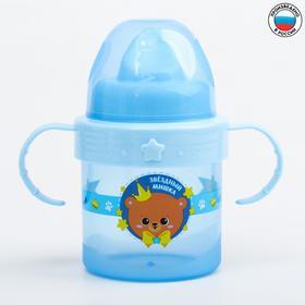 Поильник детский с твёрдым носиком «Мишка принц», с ручками, 150 мл, цвет голубой