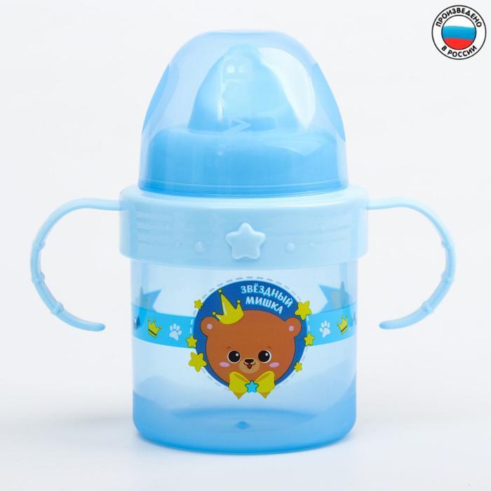 Поильник детский с твёрдым носиком «Мишка принц», с ручками, 150 мл, цвет голубой - фото 105490849