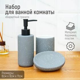 Набор аксессуаров для ванной комнаты «Бархатный гранит», 3 предмета (мыльница, дозатор для мыла, стакан), цвет серый - фото 4649257