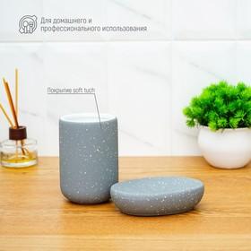 Набор аксессуаров для ванной комнаты «Бархатный гранит», 3 предмета (мыльница, дозатор для мыла, стакан), цвет серый - фото 4649259