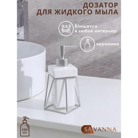 Дозатор для жидкого мыла на подставке Доляна «Геометрика», 250 мл, цвет серебристый