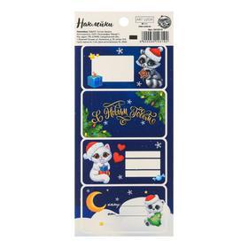 Наклейки бумажные «Пушистики»,  на подарки, 17 × 7,5 см