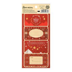Наклейки бумажные «Новогодняя классика»,  на подарки, 17 × 7,5 см