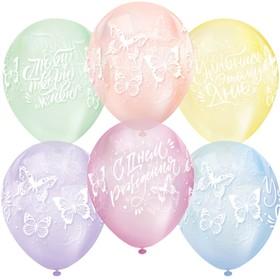 """Шар латексный 12"""" """"Хрустальные бабочки. С Днем Рождения!"""" МИКС, кристалл, 5 ст, набор 50 шт."""