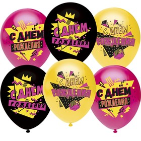 """Шар латексный 12"""" «С днём рождения!», в стиле диско, пастель, 1-сторонний и 5-сторонний, набор 50 шт., МИКС"""