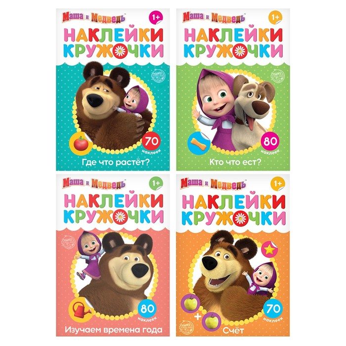 "Набор наклеек-кружочков ""Маша и Медведь"" 4 шт - фото 975745"
