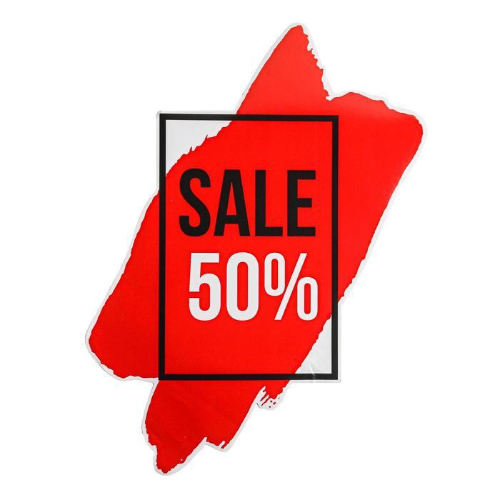 Наклейки для витрин Sale 50%