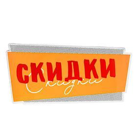 "Sticker for Windows ""Discount"", 60 x 80 cm"