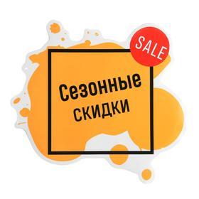 "Stickers for Windows ""Seasonal discounts"", 60 x 80 cm"