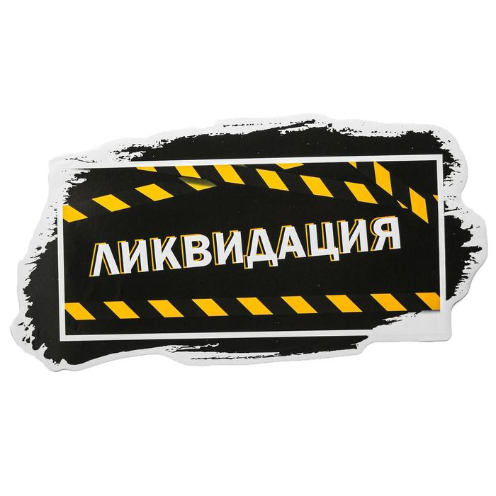 Наклейки для витрин «Ликвидация»