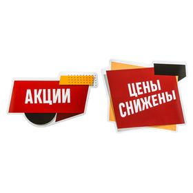 """Stickers for Windows """"Promotion, the price is reduced"""", 60 x 80 cm"""
