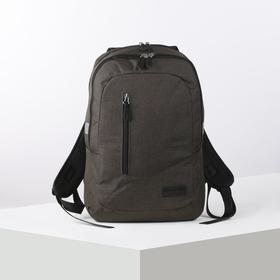 Рюкзак молодёжный, классический, 2 отдела на молниях, наружный карман, цвет коричневый