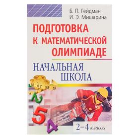 «Подготовка к математической олимпиаде. Начальная школа: 2-4 классы», Гейдман Б.П., Мишарина И.Э.