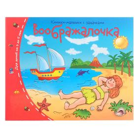 Книжки-малышки «Воображалочка»