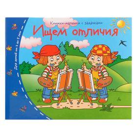 Книжки-малышки «Ищем отличия»