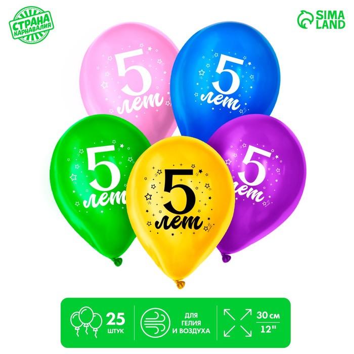 """Balloon 12"""" """"5 years"""", 25 PCs"""