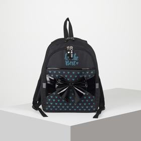 Рюкзак школьный, 2 отдела на молниях, наружный карман, цвет чёрный