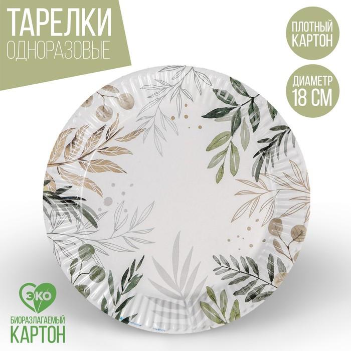 "Plate paper ""Nature"", 18 cm"