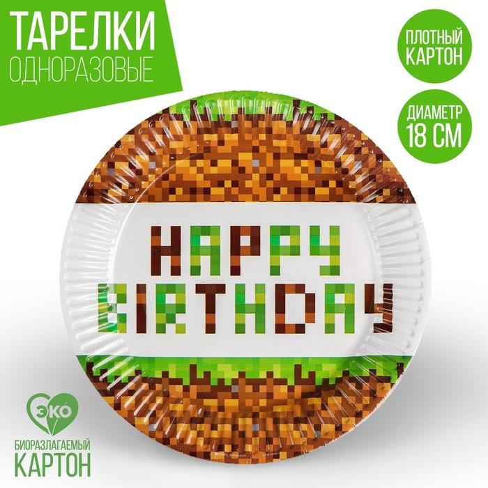 "Plate paper ""Happy birthday!"", 18 cm"