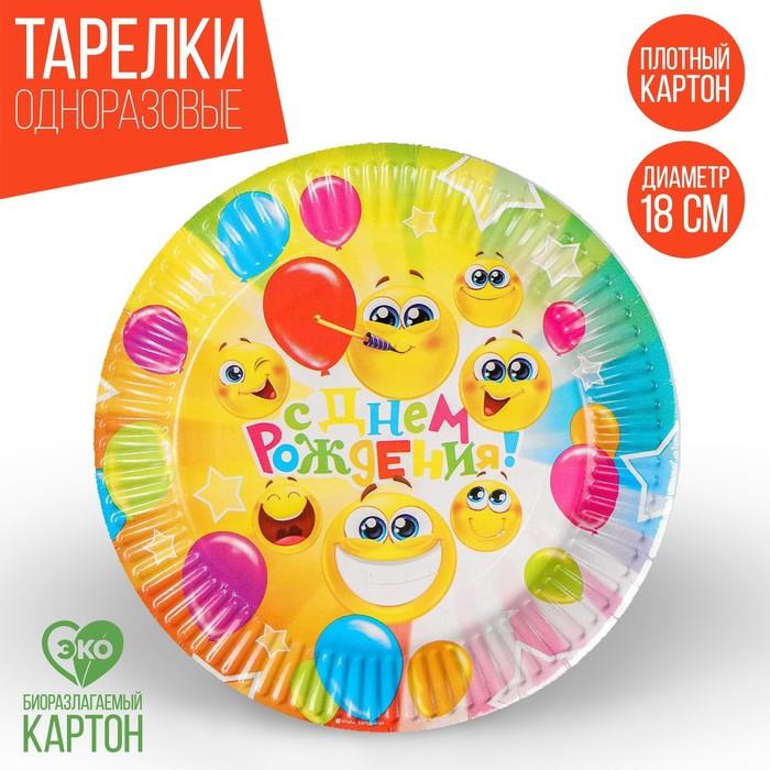 "Plate paper ""happy birthday!"" happy faces, 18 cm"