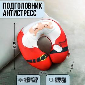 Подголовник-антистресс «Санта»