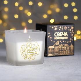 Свеча в матовом стекле «С Новым годом», 8,2 х 8,2 х 8,2 см