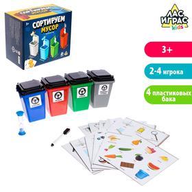Настольная игра «Сортируем мусор»