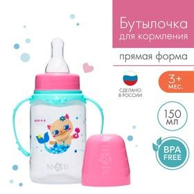 Бутылочка для кормления «Которусалка» 150 мл цилиндр, с ручками, цвет розовый
