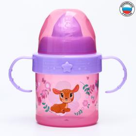 Поильник детский с твёрдым носиком «Оленята. Мамы и малыши», с ручками, 150 мл, цвет розовый   48825
