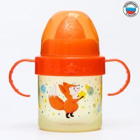 Поильник детский с твёрдым носиком «Лисята. Мамы и малыши», с ручками, 150 мл, цвет оранжевы
