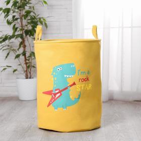 """Корзинка для игрушек """"Динозаврик рок звезда"""" 36×36×45 см"""