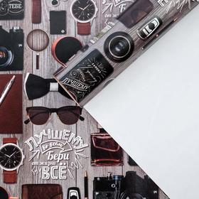 Набор упаковочной глянцевой бумаги «Бери всё», 2 листа, 50 × 70 см
