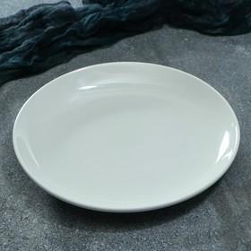 """Тарелка """"Сиеста"""", 21 см, 1 сорт"""