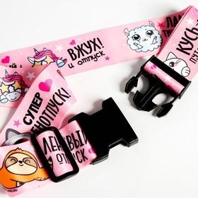 Ремень для чемодана «Панда», 180 × 6 см - фото 4639232