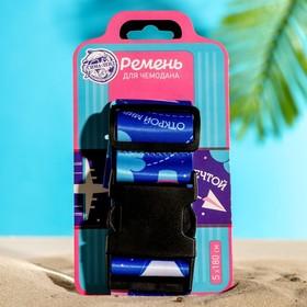 Ремень для чемодана «Самолёт», 180 × 6 см - фото 4639220