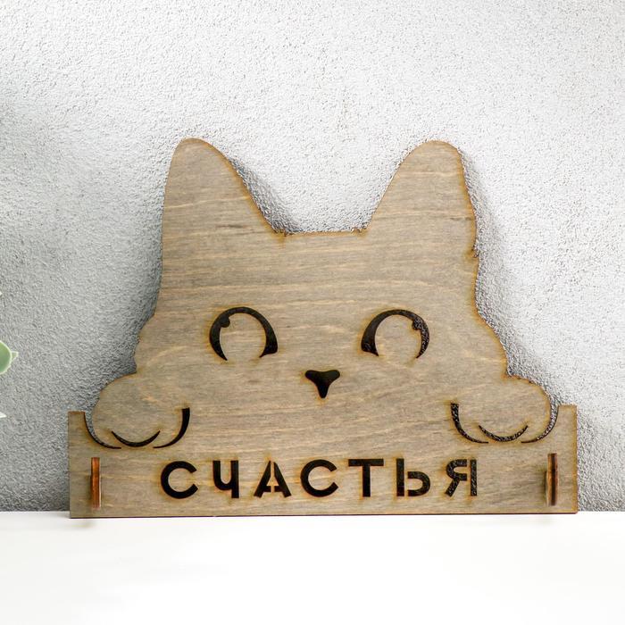 """Ключница открытая """"Кошка. Счастья"""" 18х13,5 см - фото 7930899"""