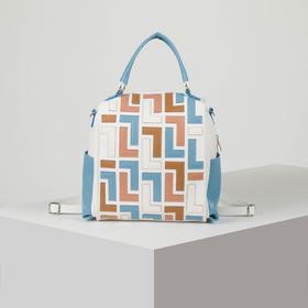 Рюкзак молодёжный, отдел на молнии, 3 наружных кармана, цвет белый/голубой