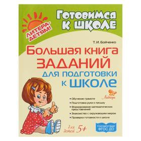 Большая книга заданий для подготовки к школе