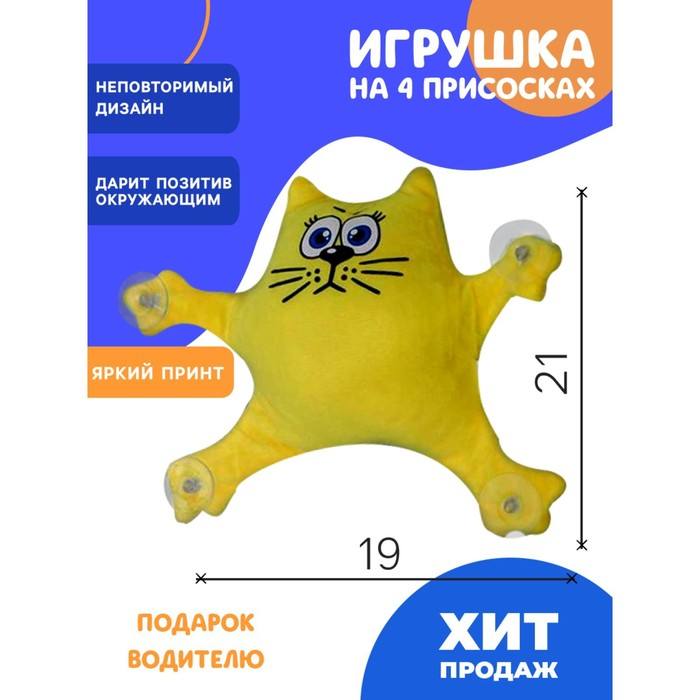 Автоигрушка на присосках «Котяра», цвета МИКС - фото 1053244
