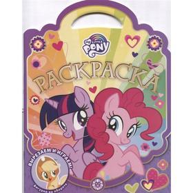 Раскраска-сумочка «Мой маленький пони»