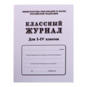 Классный журнал для 1-4 классов А4 64л 7БЦ б/пленки, блок офсет 60г/м2