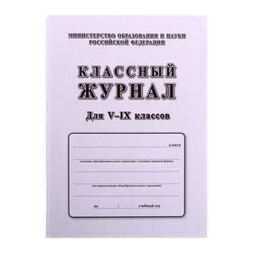 Классный журнал для 5-9 классов А4 84л 7БЦ б/пленки, блок офсет 60г/м2