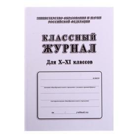 Классный журнал для 10-11 классов А4, 184 страницы, обложка 7БЦ без плёнки, блок офсет 60 г/м2 Ош