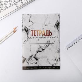 Прописи 'Тетрадь для прописей' Ош