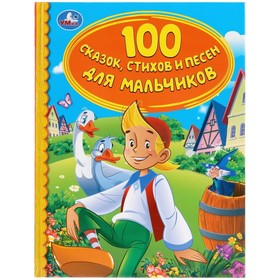 100 fairy tales, poems and songs for boys 165x215mm.