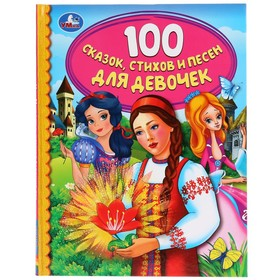 100 fairy tales, poems and songs for girls 165x215mm.