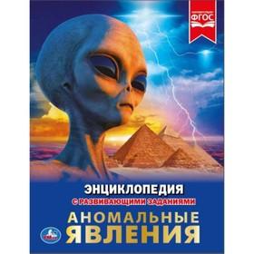 Энциклопедия «Аномальные явления», формат А4
