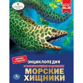 Энциклопедия «Морские хищники», А4