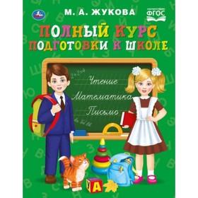 «Полный курс подготовки к школе», Жукова